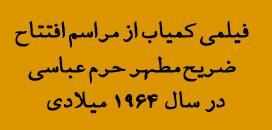 Photo of فیلمی کمیاب از مراسم افتتاح ضریح حرم عباسی در سال ۱۹۶۴