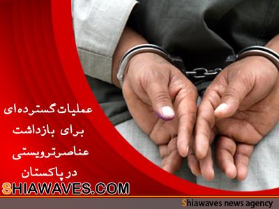 تصویر عملیات گسترده ای برای  بازداشت عناصر ترویستی در پاکستان