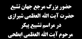 تصویر حضور آیت الله العظمی شیرازی در تشییع پیکر آیت الله العظمی ابطحی