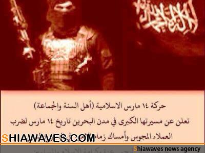 تصویر تهدید شیعان بحرینی از سوی سنی های تندرو