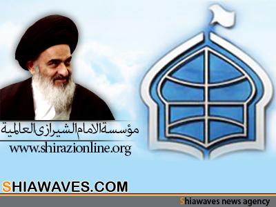 تصویر نامه مهم بنیاد جهانی آیت الله العظمی شیرازی به رهبران و سران کشورهای اسلامی