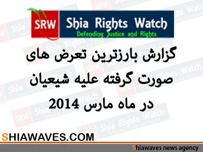 تصویر گزارش بارزترین تعرض های صورت گرفته علیه شیعیان در ماه مارس 2014