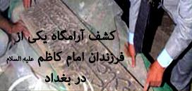 تصویر کشف آرامگاه یکی از فرزندان امام کاظم علیه السلام در بغداد