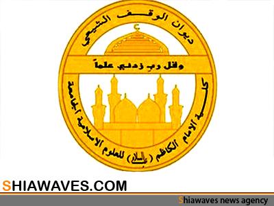 تصویر ناکام ماندن حمله تروریستی به دانشگاه امام کاظم علیه السلام در بغداد
