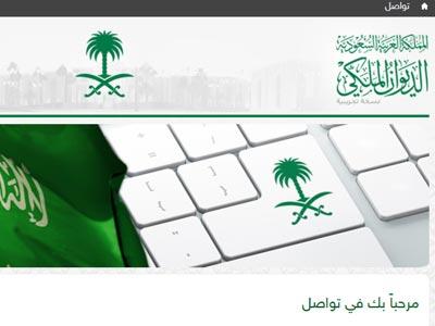 تصویر دام جدید آل سعود برای معترضان شیعه
