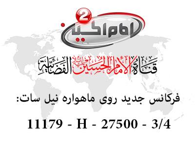 تصویر بازگشت مجدد شبکه جهانی امام حسین علیه السلام 2 بروی قمر نایلست