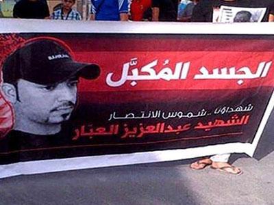 تصویر توقیف یک ماهه پیکر شهید بحرینی