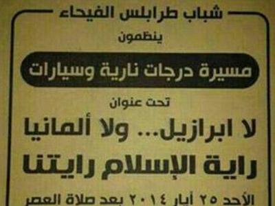 تصویر راهپیمایی سلفیهای لیبی علیه جام جهانی