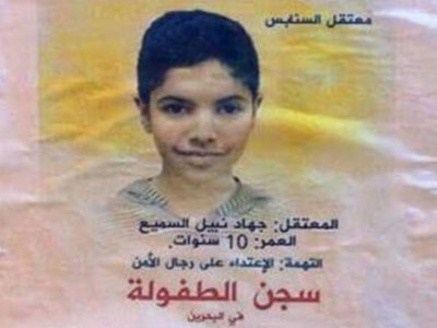 تصویر بازداشت کودک ده ساله در بحرین