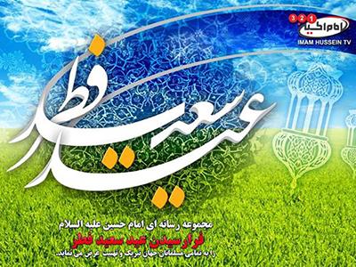 تصویر پیام تبریک مجموعه رسانهای امام حسین علیه السلام به مناسبت عید سعید فطر