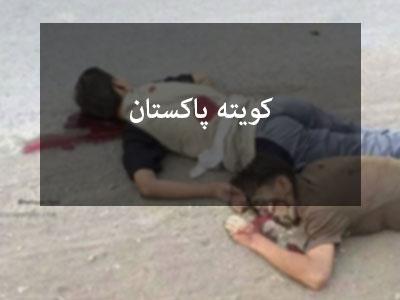 تصویر حمله تروریستی در پاکستان، جان دو تبعه افغان را گرفت