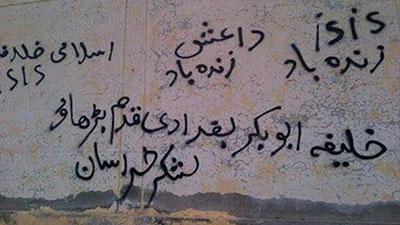 تصویر اوضاع نا آرام در برخی مناطق ایران