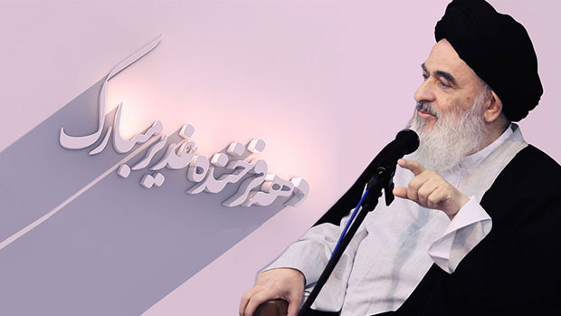 تصویر تأکید آیت الله العظمی شیرازی بر بزرگداشت دهه ی فرخنده غدیر