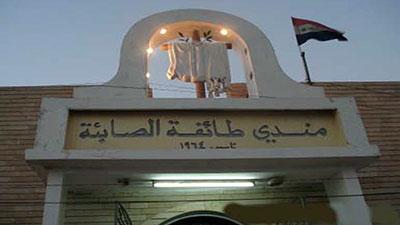 تصویر اقامه شعائر حسینی توسط صابئي های عراق