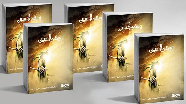 تصویر انتشار کتاب الکترونیکی ویبقی الحسین