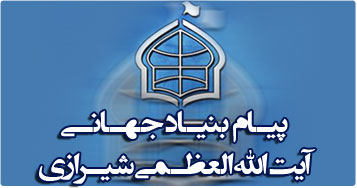 تصویر محکومیت حملات تروریستی عاشورا توسط بنیاد جهانی آیت الله العظمی شیرازی