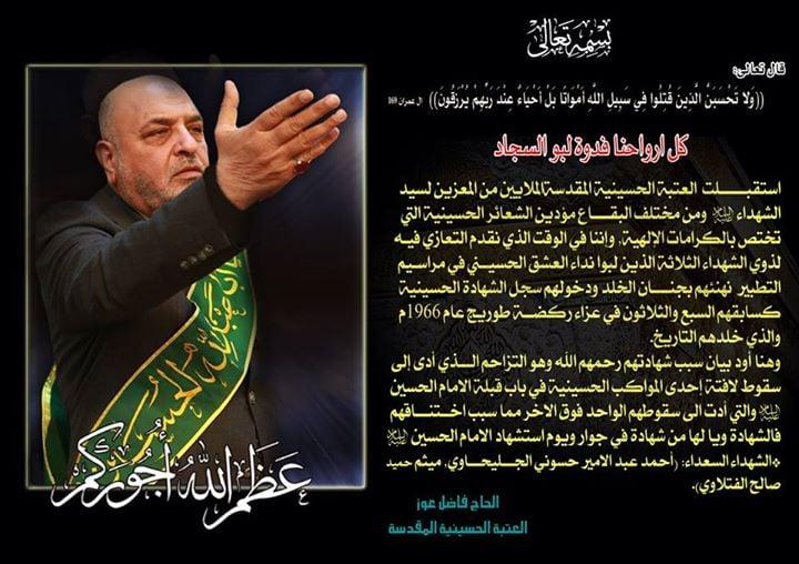 تصویر شهادت سه تن از زائران اباعبدالله الحسین در روز عاشورا