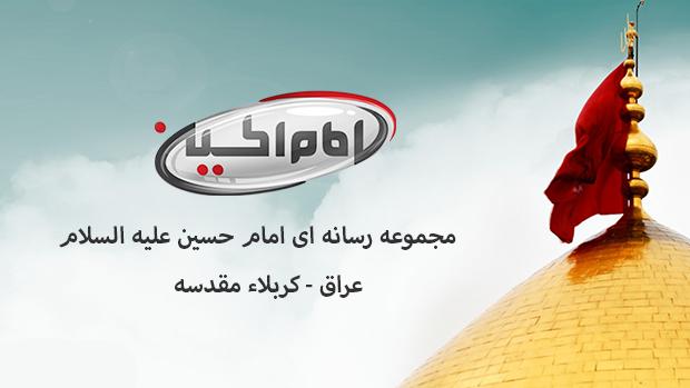Photo of اطلاعیه شماره 1 روابط عمومی مجموعه رسانه ای امام حسین علیه السلام