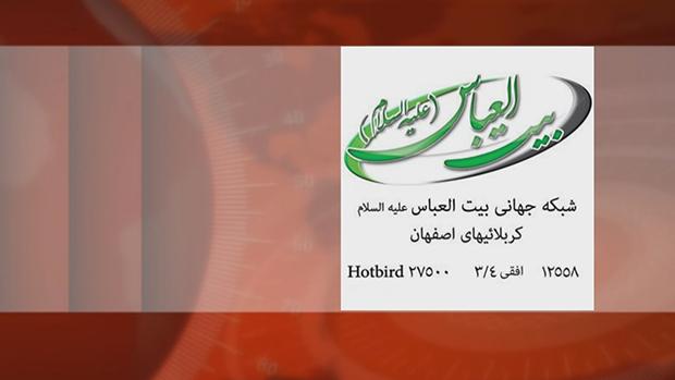 تصویر آغاز به فعالیت رسمی شبکه جهانی بیت العباس