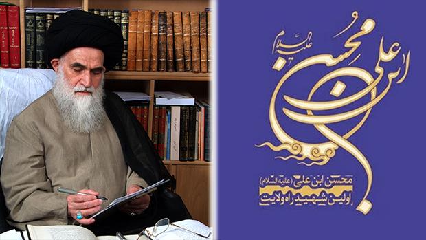 Photo of تاکید دفتر آیت الله العظمی روحانی بر بزرگداشت ایام محسنیه