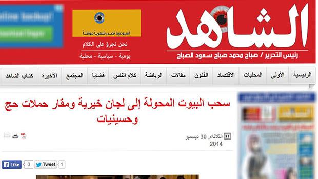 تصویر احتمال تصویب قانون مبارزه با هیئات بدون مجوز در کویت