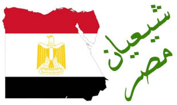 تصویر سی هزار امضا برای رسمیت شناختن نهاد مستقل شیعیان مصر