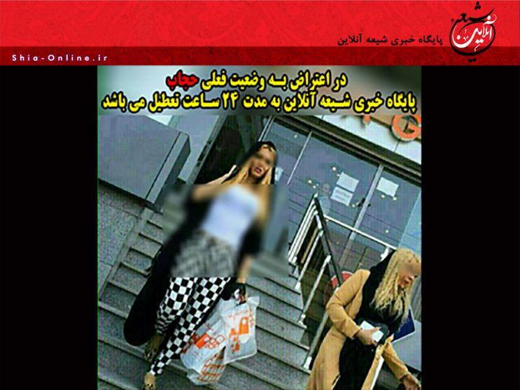 تصویر تعطیلی پایگاه خبری شیعه آنلاین در اعتراض به وضعیت حجاب در ایران