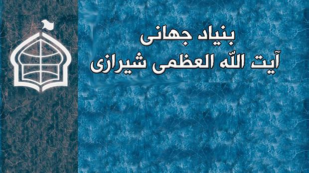 تصویر موسسه آيت الله العظمى شيرازي خواهان توقف جنگ عليه يمن