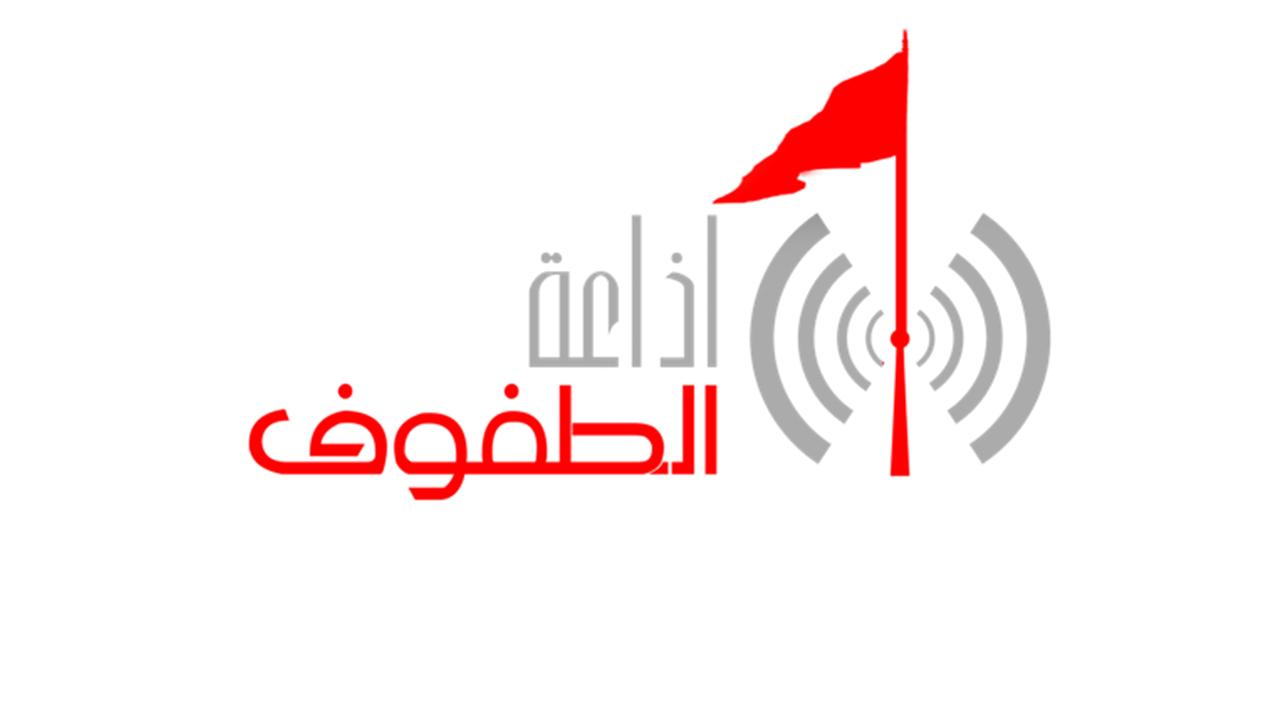 تصویر برپایی مراسم پنجمین سالگرد افتتاح رادیو الطفوف در کربلای معلی