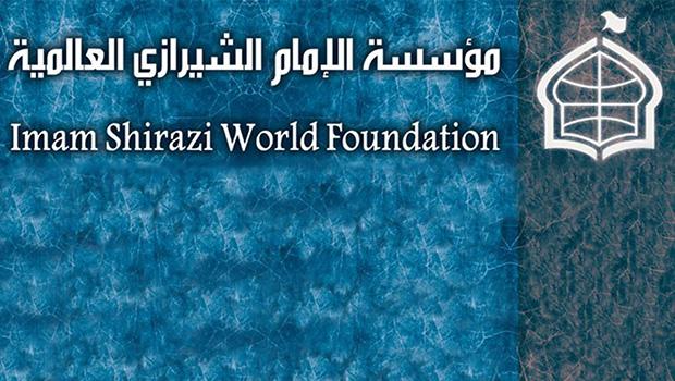 تصویر بیانیه بنیاد جهانی آیت الله العظمی شیرازی دربارۀ تجاوز به دو نو جوان ایرانى در فرودگاه جده