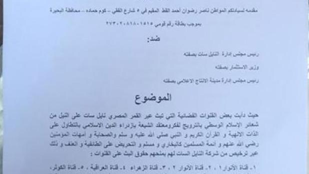 تصویر درخواست سلفی ها از نايل ست برای قطع شبکه های شیعی
