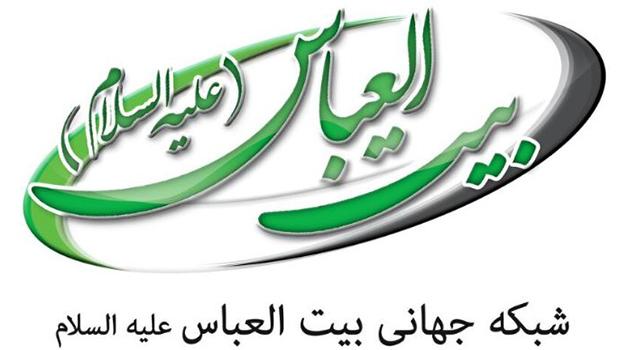 تصویر آغاز فعالیت رسمی شبکه جهانی بیت العباس عليه السلام