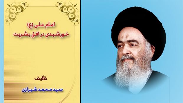 تصویر جنبه های عبرت انگیز حیات امام علی علیه السلام، در کتابی به قلم مرحوم آیت الله العظمی شیرازی