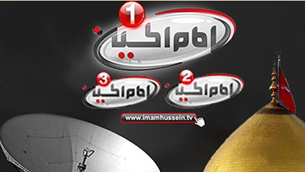 تصویر برنامه های ویژه ی مجموعه رسانه ای امام حسین علیه السلام، در ماه رمضان