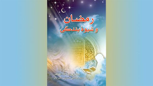 """تصویر """"رمضان و شیوه ی بندگی"""" ، کتابی به قلم آیت الله العظمی شیرازی"""