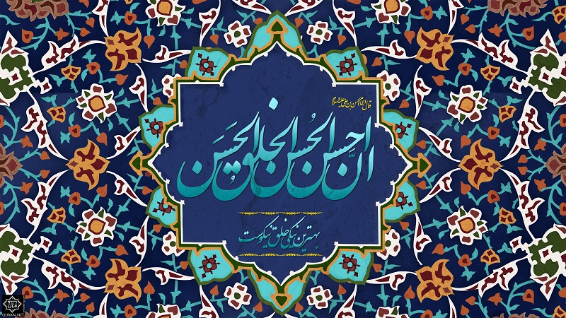 تصویر جهان غرق شادى ميلاد امام حسن مجتبى عليه السلام