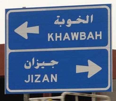 تصویر سقوط كامل شهر الخوبه در جيزان عربستان