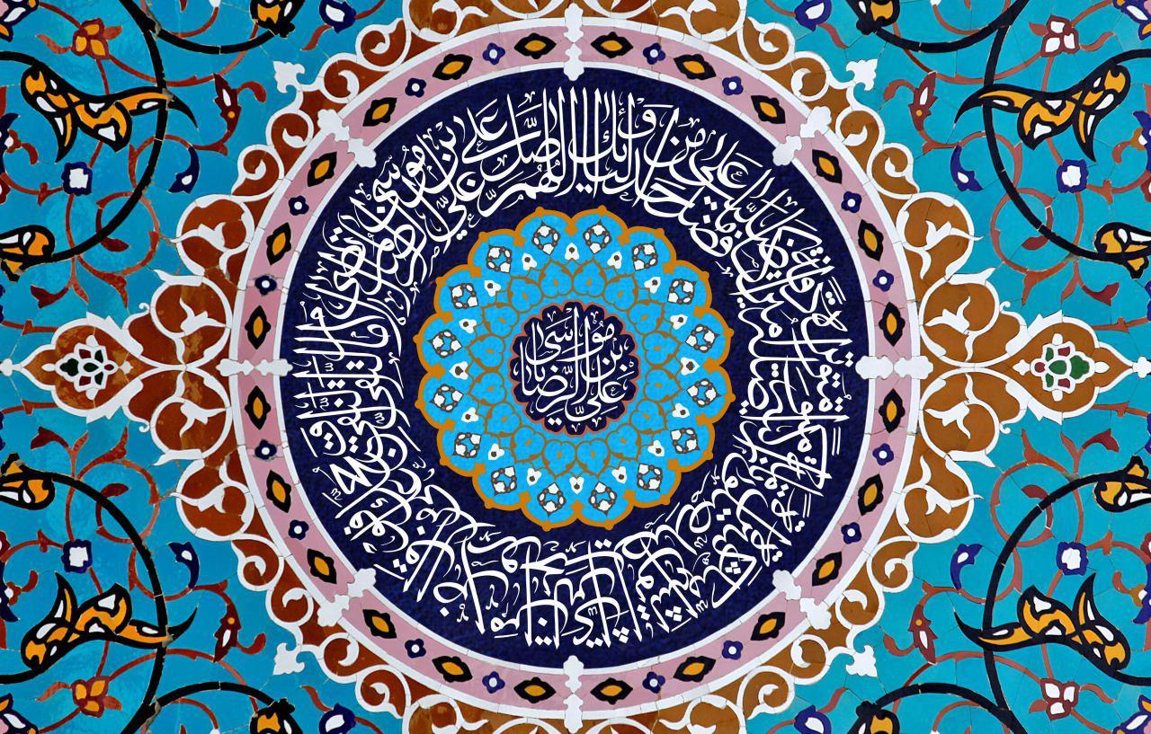 تصویر روز زيارت خاصه امام رضا عليه السلام