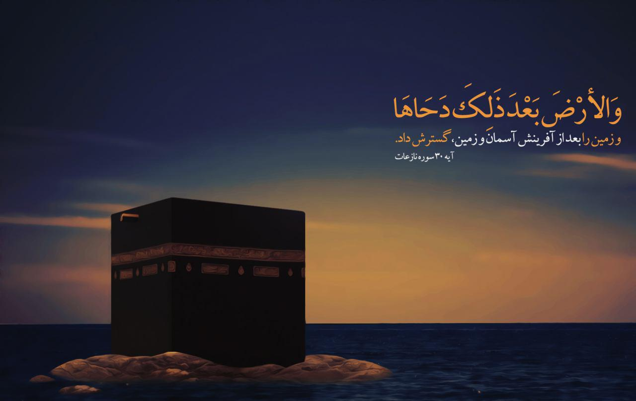 Photo of بیست و پنجم ماه ذی القعده؛ روز دحوالارض
