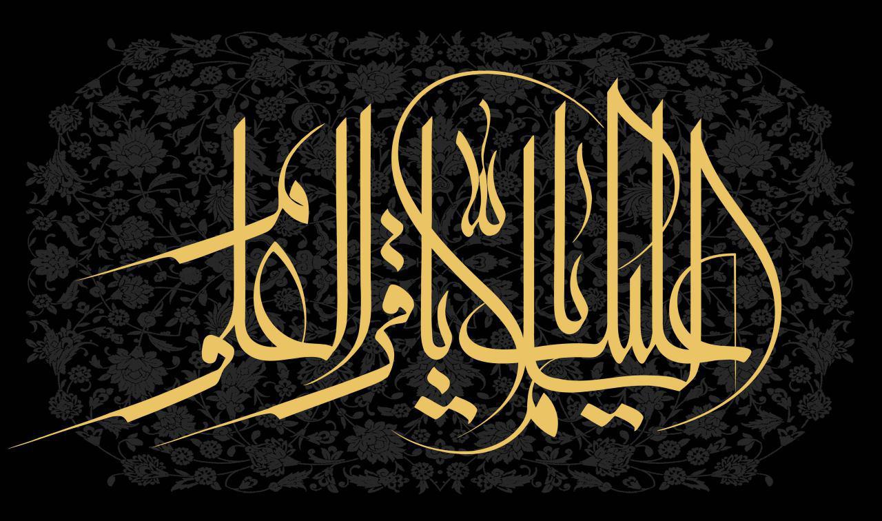 تصویر جهان تشیع در عزاى سالروز شهادت امام باقر عليه السلام
