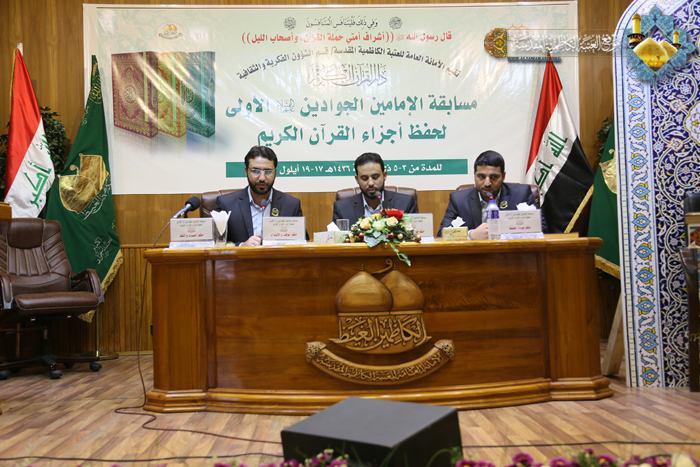 تصویر برگزاری مسابقات حفظ قرآن «الامامين الجوادين» در بغداد