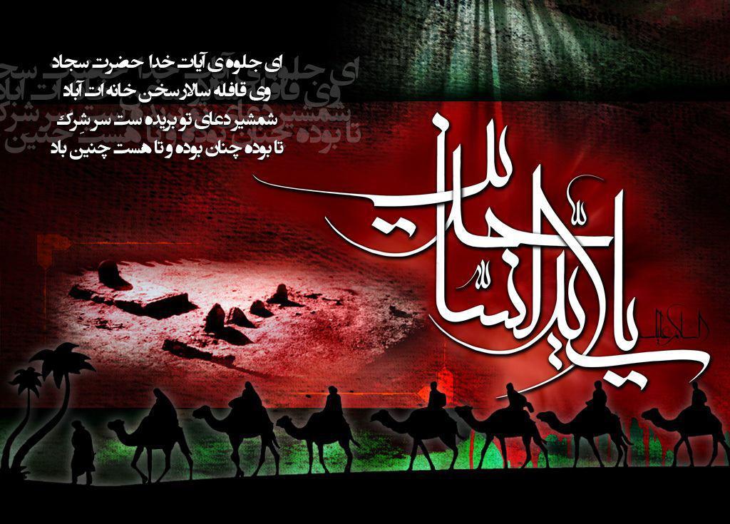 تصویر جهان در عزاى سيد ساجدين و زين العابدين، امام سجاد عليه السلام