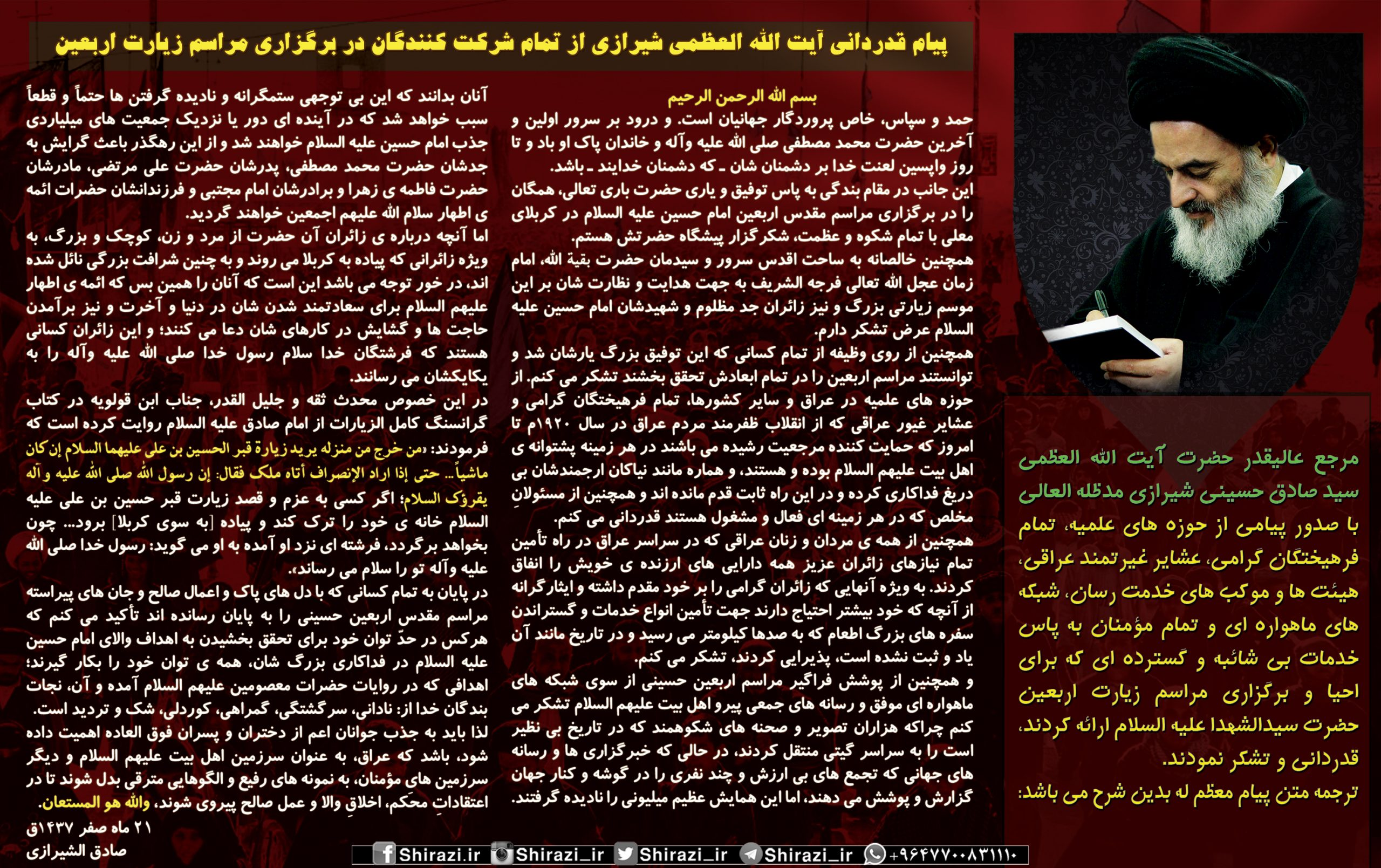 تصویر پیام قدردانی آیت الله العظمی شیرازی از تمام شرکت کنندگان در برگزاری مراسم زیارت اربعین