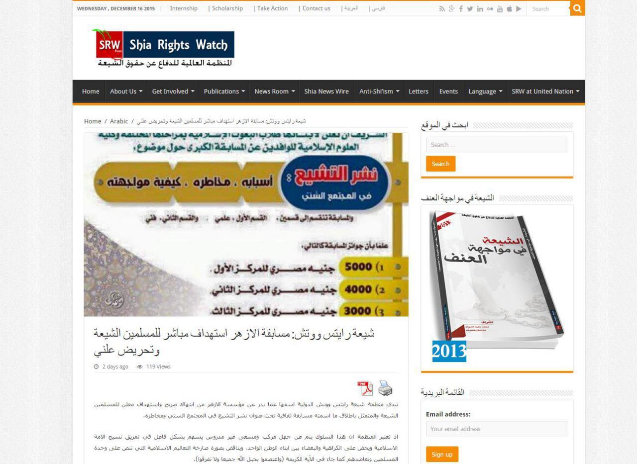 تصویر محکومیت اقدام الازهر مصر، در برگزاری مسابقه ای توهین آمیز علیه شیعیان