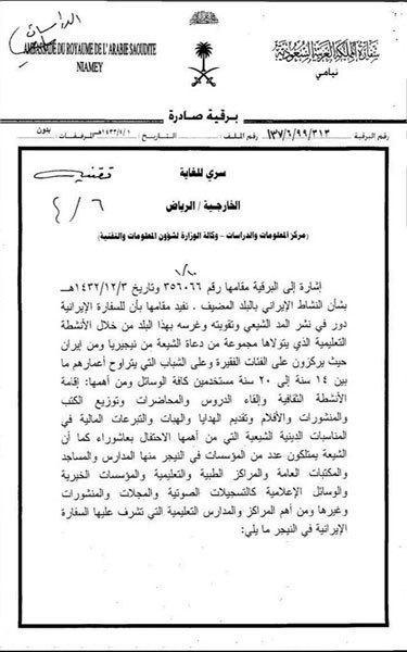 تصویر نامه اخطارآمیز عربستان به نیجریه درباره گسترش تشیع