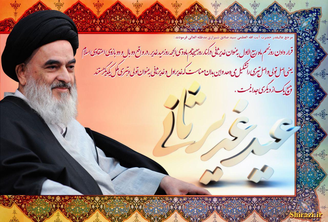 Photo of غدیر ثانی در کلام آیت الله العظمی سید صادق حسینی شیرازی