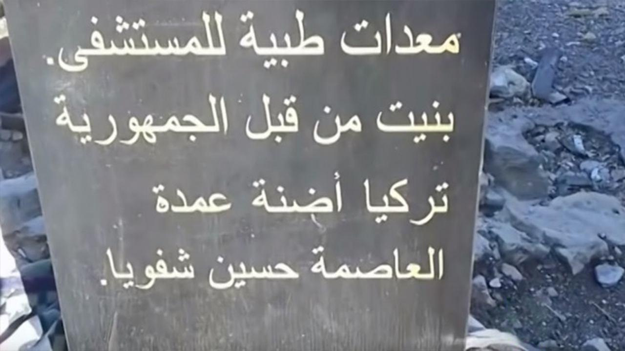 تصویر کشف یک بیمارستان صحرایی تجهیز شده توسط ترکیه برای مداوای مجروحان داعش، در شمال لاذقیه