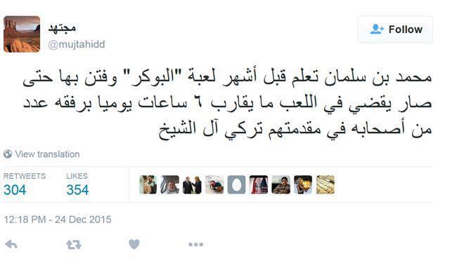 تصویر رسوایی جدید پسر پادشاه عربستان، در پی افشاگری های اخیر