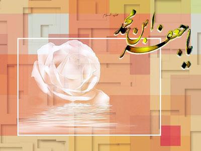 تصویر سيره امام جعفر صادق عليه السلام