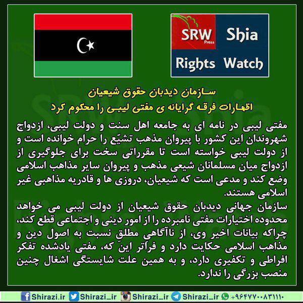 تصویر محكوميت اظهارات فرقه گرایانه ی مفتی سلفی لیبی، از سوی سازمان دیده بان حقوق شیعیان